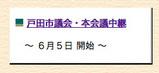 戸田市議会インターネット中継開始
