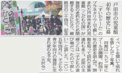 toda_20121225_tokyo