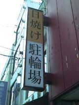 埼玉県蕨市駅前日焼け駐輪場