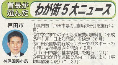 toda_20121216_saitama