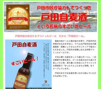 戸田自ビール