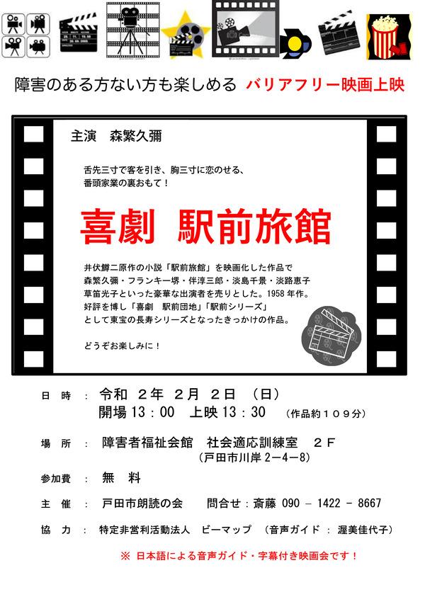 駅前旅館映画上映会チラシ