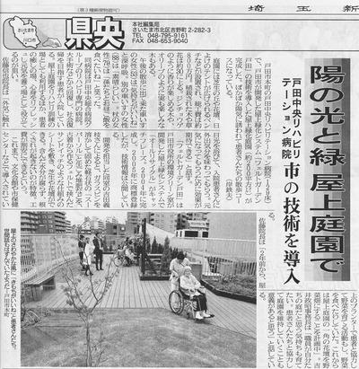 todafelt_20120423_saitama