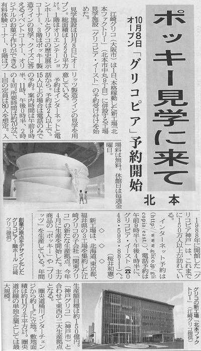 gulico_saitama_20120802