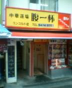 中華道場「腹一杯」(東京都原宿)