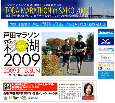 戸田マラソンin彩湖