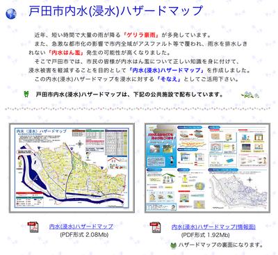 戸田市内水(浸水)ハザードマップ