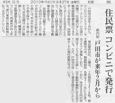 toda_yomiuri_20100827