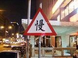台湾の標識「慢」(徐行せよ)