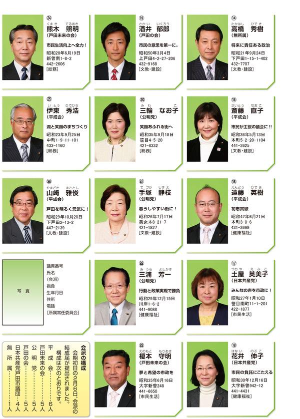 議会だより201702-3