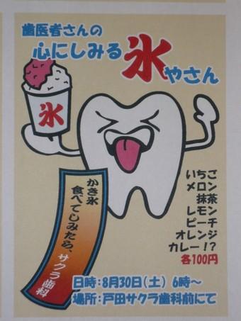 戸田サクラ歯科かき氷