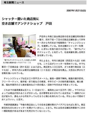 戸田市で空き店舗対策事業