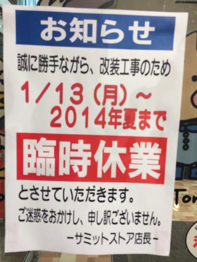 写真 2014-01-07 21 32 26