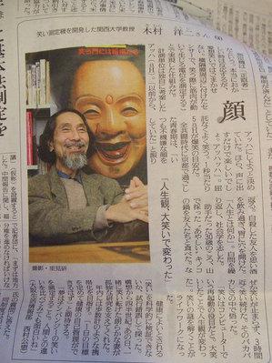 関西大学教授木村洋二先生