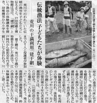 todakyodo_yomiuri_20120819