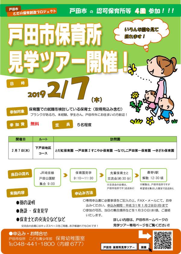 hoikukengaku2019-1