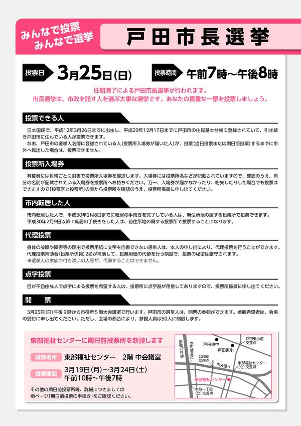 戸田市長選挙-1