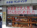 赤羽駅宇都宮線高崎線下りホーム売店でおでん缶販売