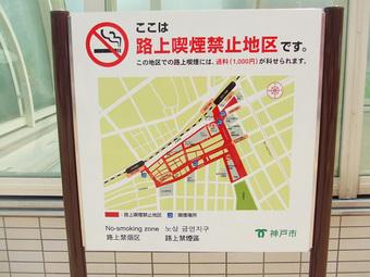 歩行喫煙禁止・路上喫煙禁止の標示
