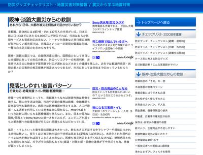 防災グッズチェックリスト・震災から学ぶ地震対策