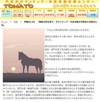 戸田市ボランティア・市民活動支援センター(TOMATO)