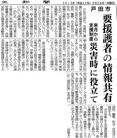 engosya_20130328_saitama