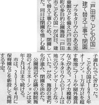 kodomo_20121225_yomiuri