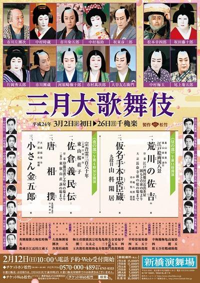 shinbashi201203b