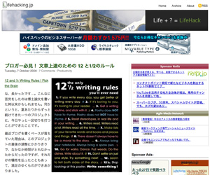 ブログ文章上達のための12か条