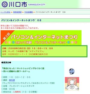 川口市パソコン&インタ−ネットまつり