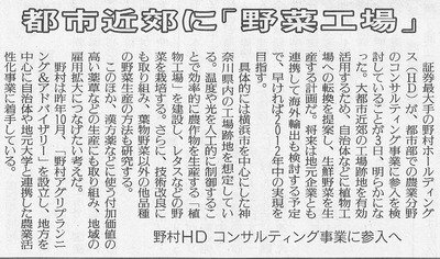 yasaifactory_20110104_yomiuri