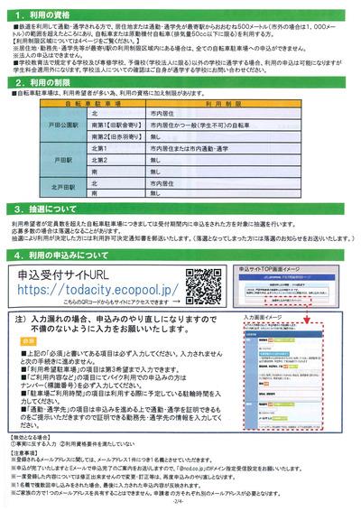 自転車申込み-2