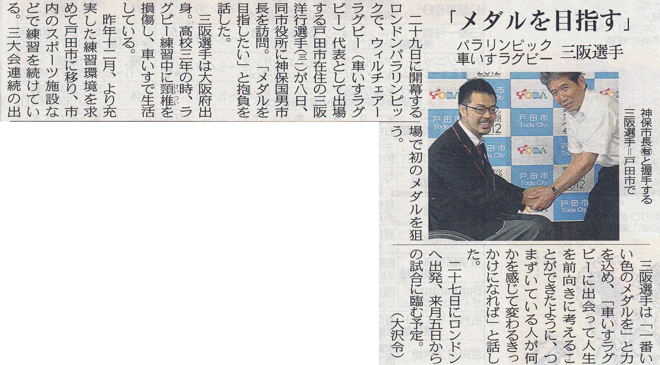 pararinpic_tokyo_20120809 (東京新聞 2012年8月9日)「メダル目指