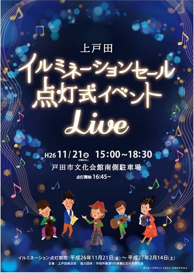 kamitoda_live