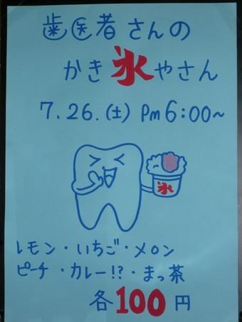 戸田サクラ歯科さんのかき氷