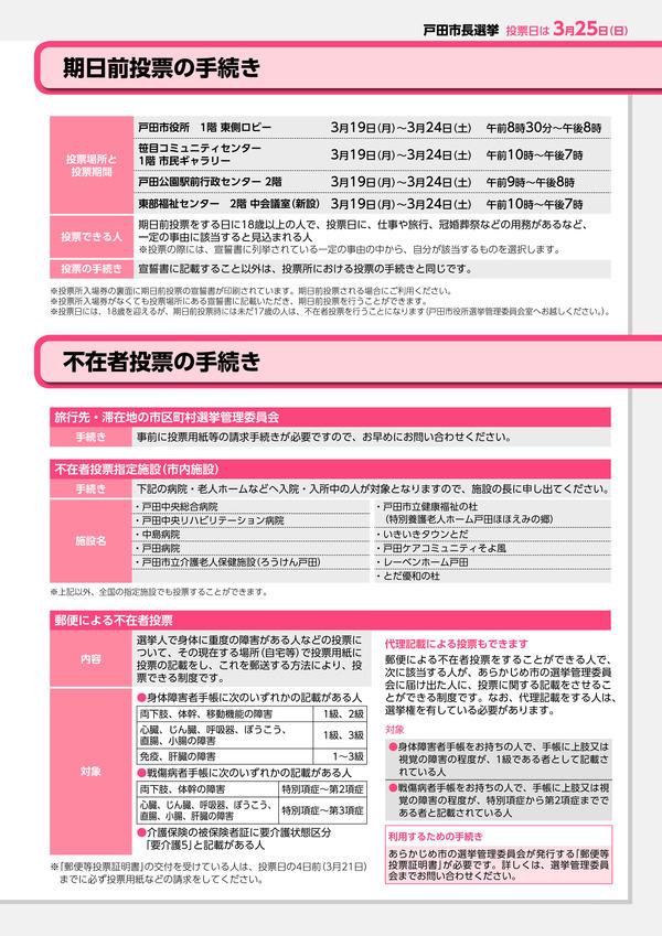 戸田市長選挙-3