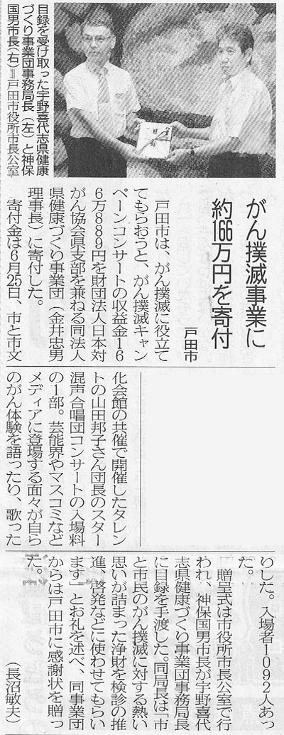 ganbokumetsu_saitama_20100831