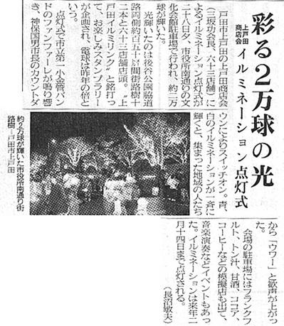 上戸田イルミネーション(埼玉新聞記事)