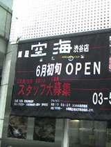 麺屋空海(渋谷)