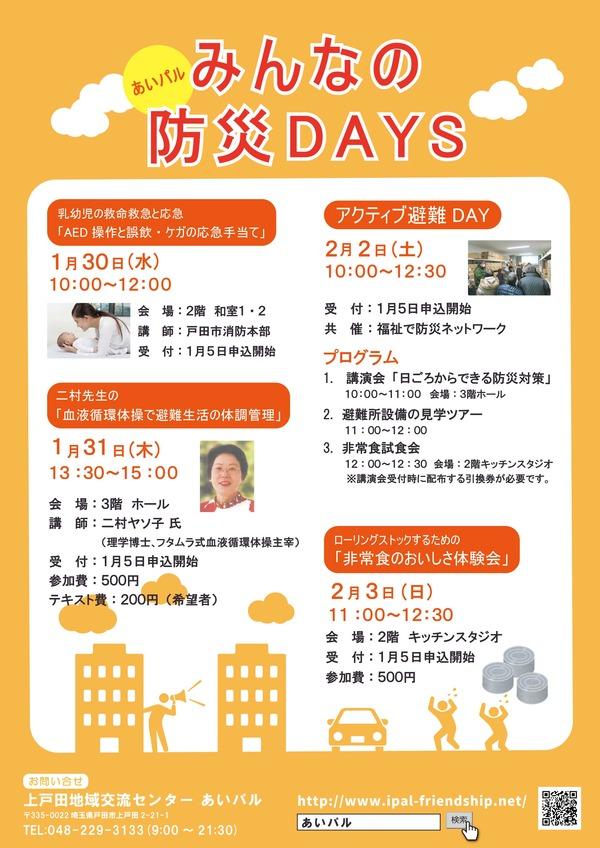 2019_bousai_days-1