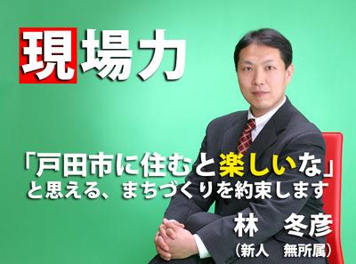 fuyuhiko_header01