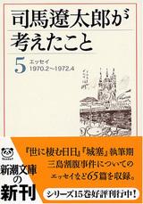 司馬遼太郎が考えたこと(5)
