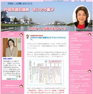 戸田市議さいとう直子さんのブログ