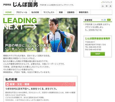 神保国男・戸田市長公式ウェブサイト