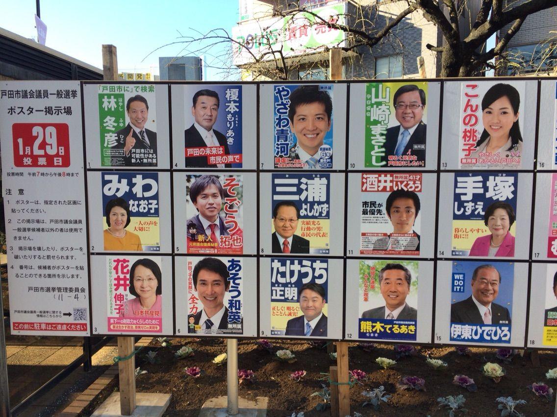 市議 選 戸田