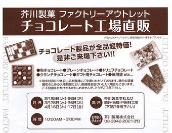 芥川製菓ファクトリーアウトレット2009