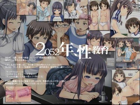 2052 seikyouiku1