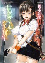 hentai manga Sekai ga Cake ni naru Kakuritsu_small_small