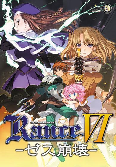 rance6-1