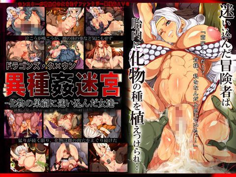dragons crown1